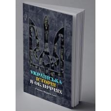 Українська Історія в Обличчях