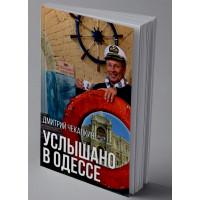 Услышано в Одессе/Жарти під каву