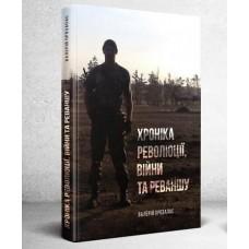 Хроніка революції, війни та реваншу