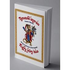 Пухнасті казочки / Fluffy Fairy Tales